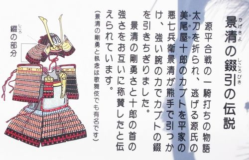源平屋島合戦34