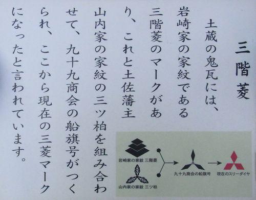 岩崎弥太郎9