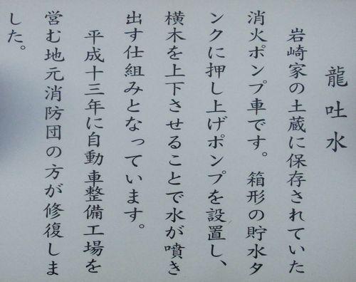 岩崎弥太郎11