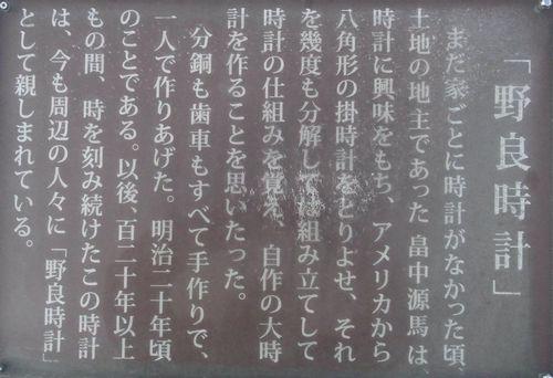 岩崎弥太郎16