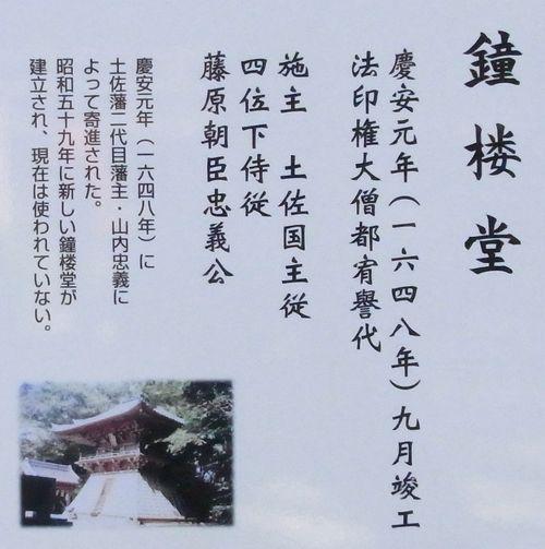 最御崎寺17