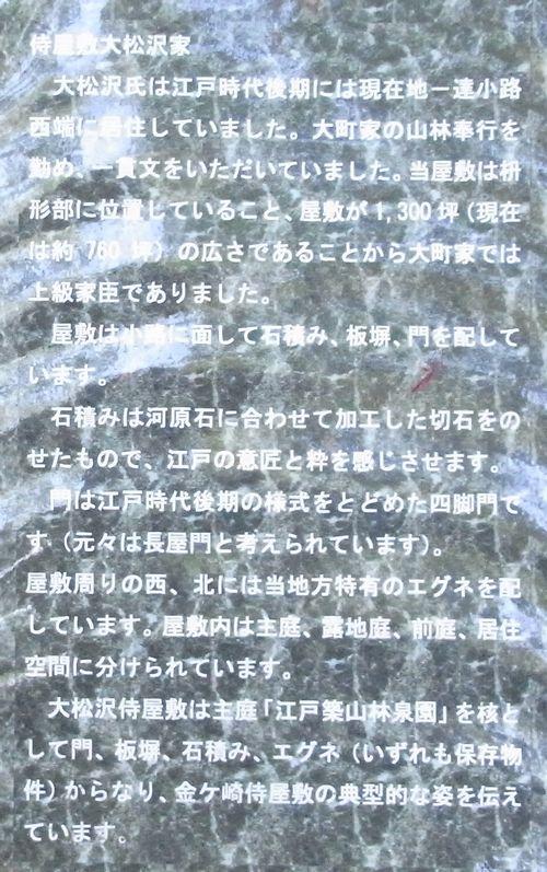 金ヶ崎14