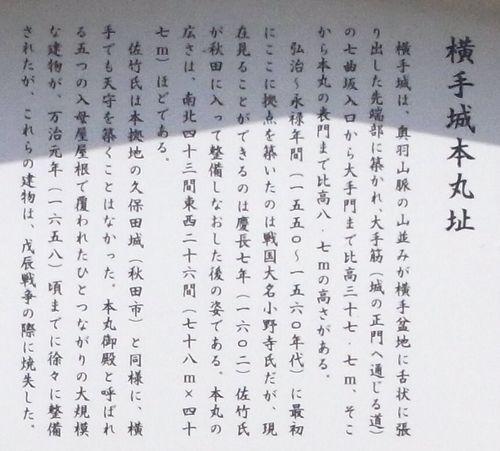秋田神社3