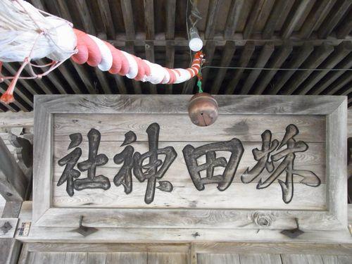 秋田神社9