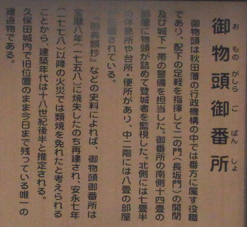 久保田城跡11