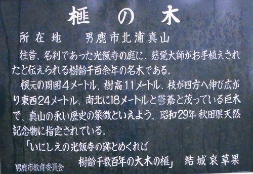 男鹿真山神社20