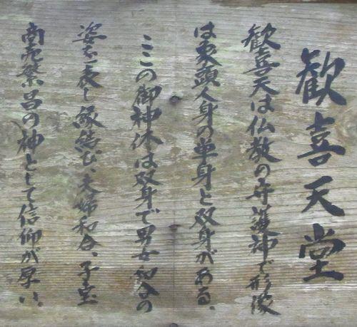 男鹿真山神社25