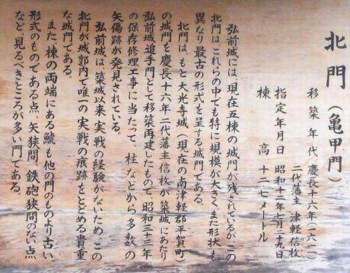 弘前城23