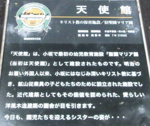 小坂鉱山16