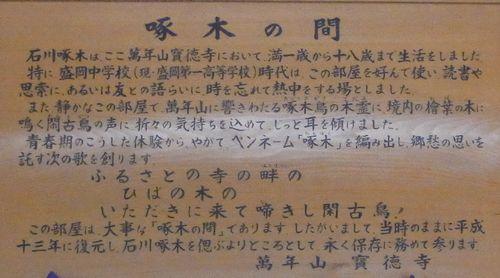 宝徳寺10