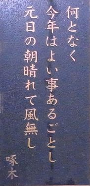 啄木歌碑9