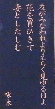 啄木歌碑11