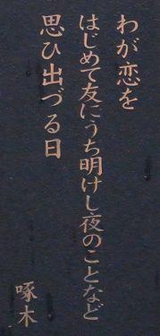 啄木歌碑13