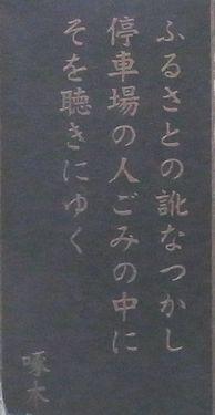 啄木歌碑18