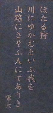 啄木歌碑24