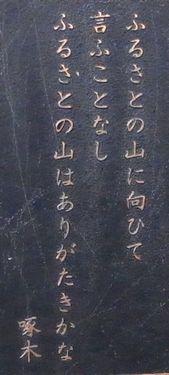 啄木歌碑28
