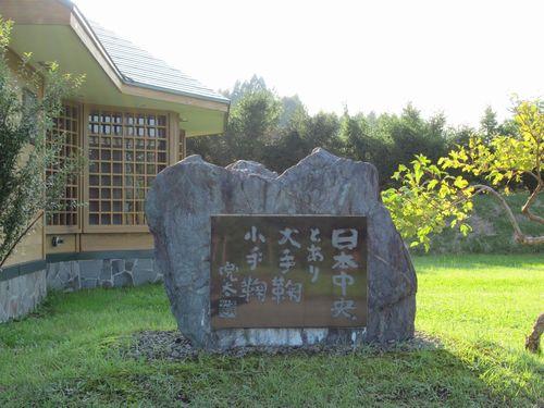 日本中央の碑4