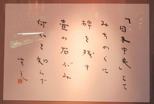 日本中央の碑9