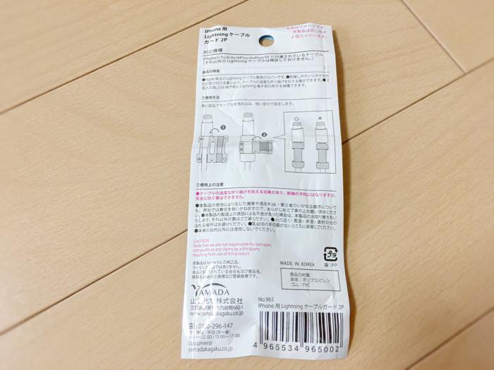 セリア iPhone充電ケーブルガード