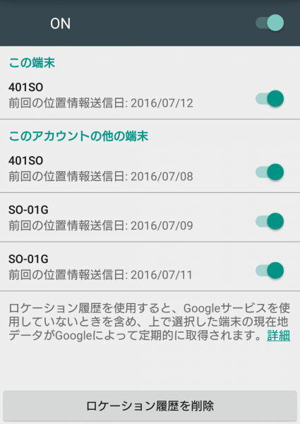 Screenshot_2016-07-12-04-05-06.png