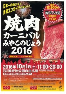 焼肉カーニバルポスター