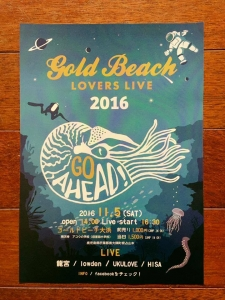 goldbeachlovers2016.jpg