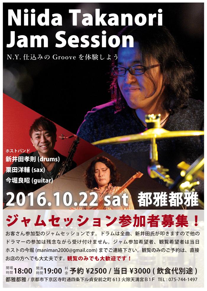 20161022京都s