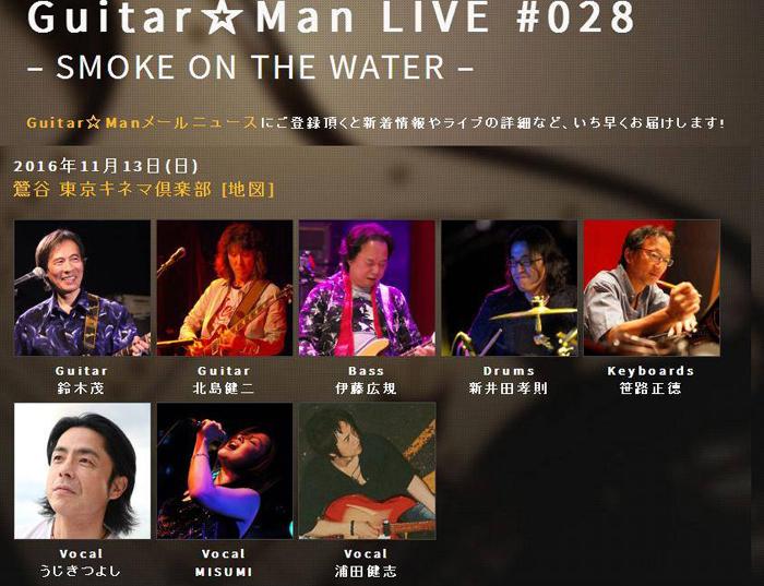 ギターマン#28