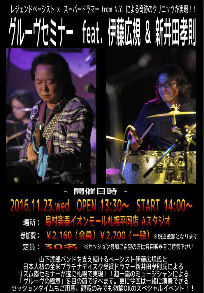 1123平岡セミナーblog