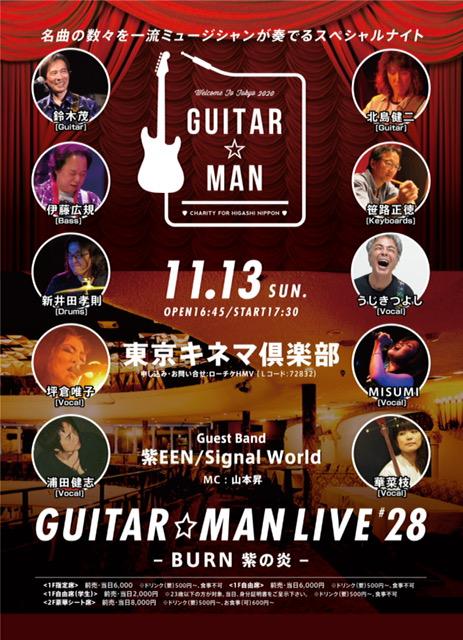 ギターマン28
