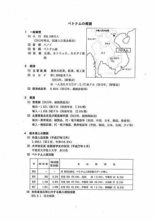 栃木県議会<第337回 通常会議>常任委員会!⑥