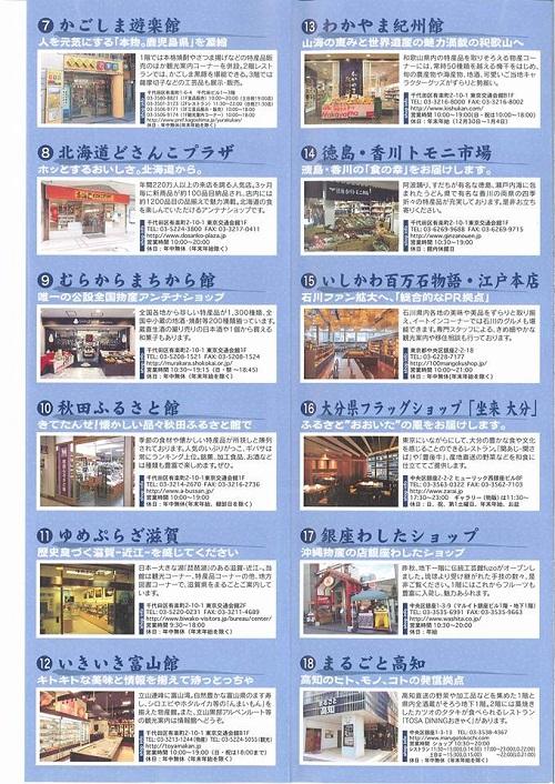 栃木県議会<第337回 通常会議>常任委員会!⑨
