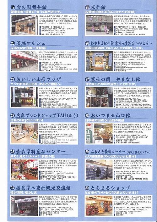 栃木県議会<第337回 通常会議>常任委員会!⑩