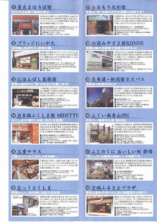 栃木県議会<第337回 通常会議>常任委員会!⑪