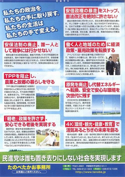 斉藤たかあき後援会<第13回 通常総会>!⑨