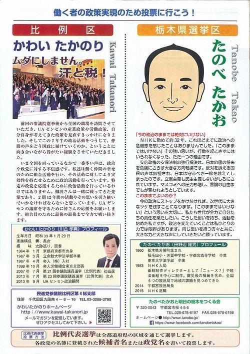 参院選 2016 応援記【揃い踏み!】④