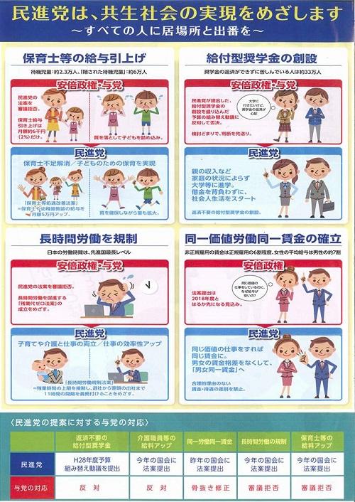 参院選 2016 応援記【揃い踏み!】⑤