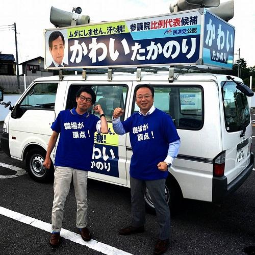 参院選 2016 応援記【ハシゴ遊説!】①