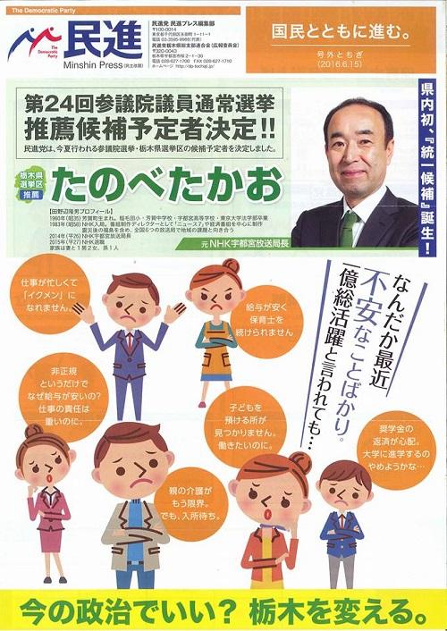 参院選 2016 応援記【ハシゴ遊説!】⑤