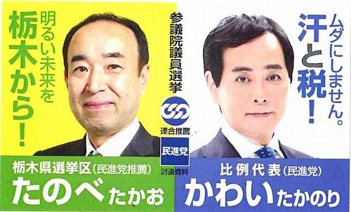 参院選 2016 応援記【確票!確票 !! 】②