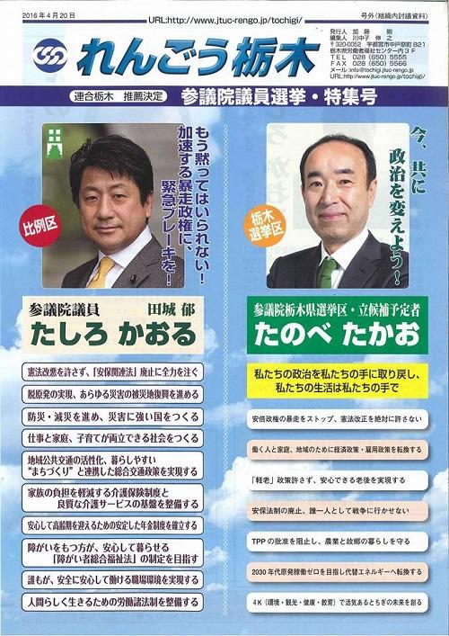 参院選 2016 応援記【応援ウグ男 !? 】③