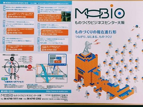 MOBIOへ!②