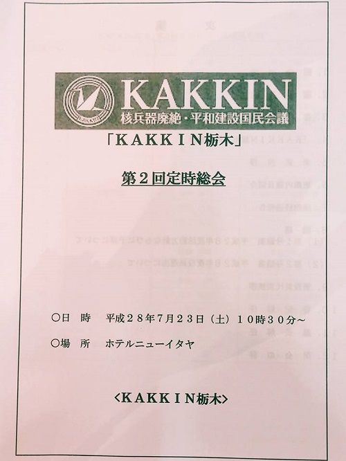 KAKKIN栃木<定時総会>!③