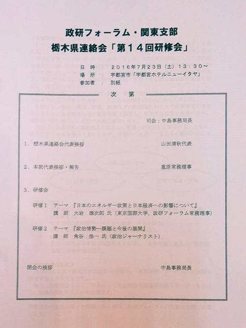政研フォーラム・関東支部 栃木県連絡会<研修会>!④