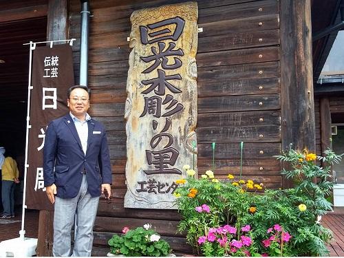 <日光木彫りの里工芸センター>へ!