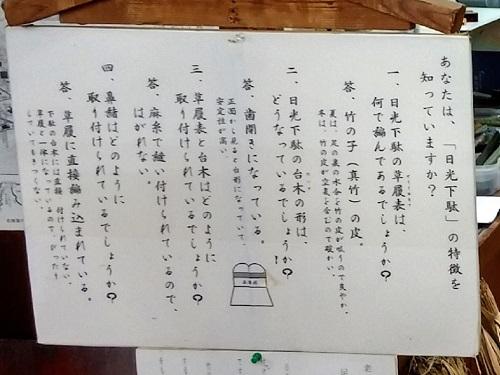 <日光木彫りの里工芸センター>へ!④
