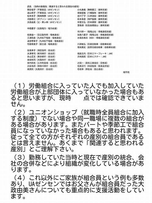 拉致被害者・特定失踪者<救済署名活動>!④