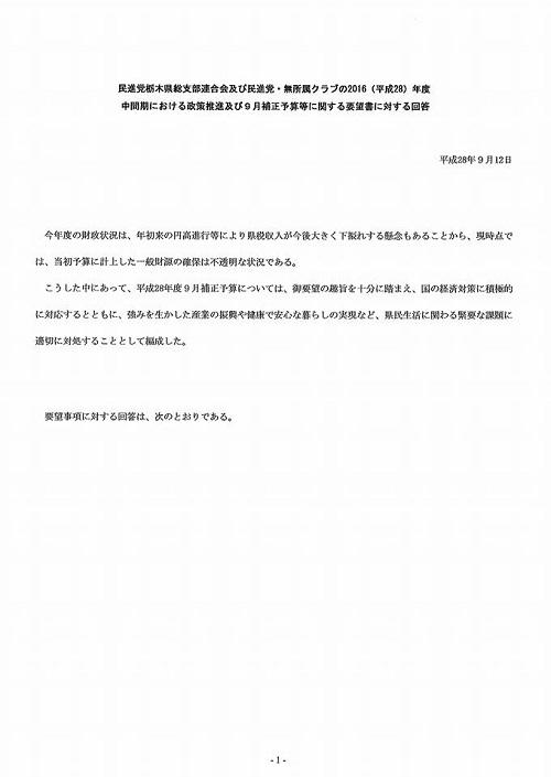 「民進党・無所属クラブ」年度中間期 政策推進・予算化要望 知事回答!②