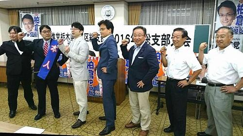 民進党栃木1区総支部<大会>と『金子とおる』出馬表明!①