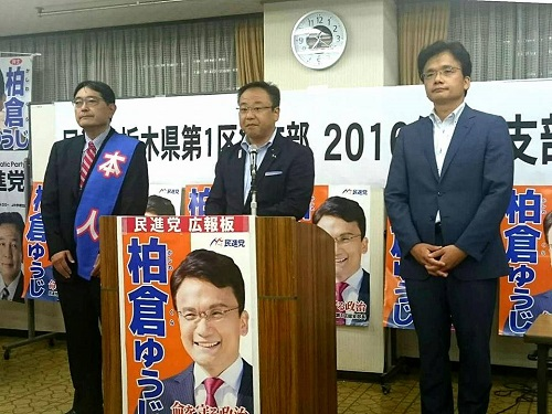 民進党栃木1区総支部<大会>と『金子とおる』出馬表明!②